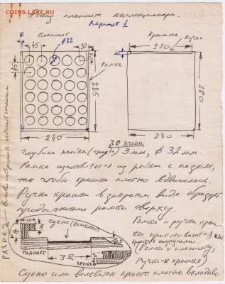 Уже история. Как хранили и оформляли свои коллекции в СССР ? - 001