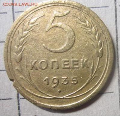 5 копеек 1935 стар тип,узелки до 21-00 мск, 20.03.2019г - IMG_7849.JPG