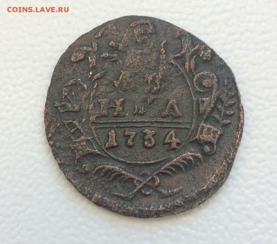 Денга 1734 года перечекан - IMG_6275.JPG