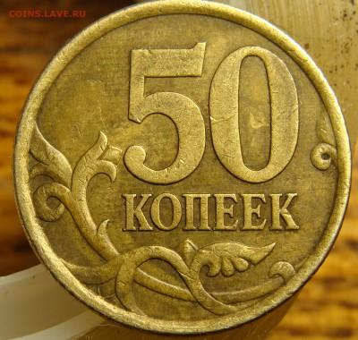 50 копеек 2003 СП Редкая? 2.12? - DSC06734.JPG