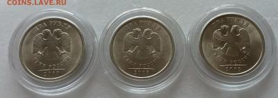 Набор мешковых UNC 2 рубля 2007,08,09 сп до 16.03 в 21:00МСК - 20190315_124740