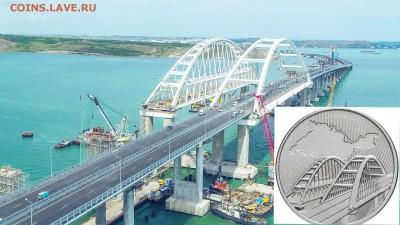 """5 рублей 2019 """"Крымский мост"""" - Crimean_Bridge_1"""