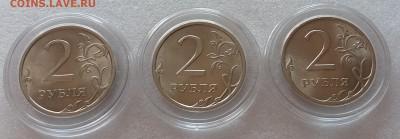 Набор мешковых UNC 2 рубля 2007,08,09 сп до 16.03 в 21:00МСК - 20190315_142500