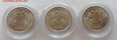 Набор мешковых UNC 2 рубля 2007,08,09 сп до 16.03 в 21:00МСК - 20190315_142726
