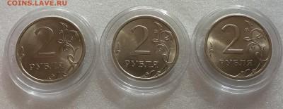 Набор мешковых UNC 2 рубля 2007,08,09 сп до 16.03 в 21:00МСК - 20190315_142525