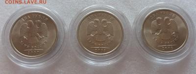 Набор мешковых UNC 2 рубля 2007,08,09 сп до 16.03 в 21:00МСК - 20190315_142752