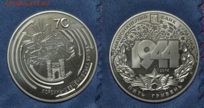 5 гривень Корсун-Шевченская битва - 5 гривен. Корсунь-Шевченская битва