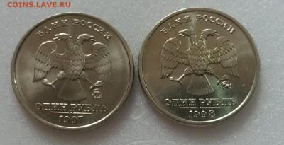 Набор мешковых UNC 1 рубль 1997,98 ммд до 16.03.19 в 21:00 М - 20190315_145345