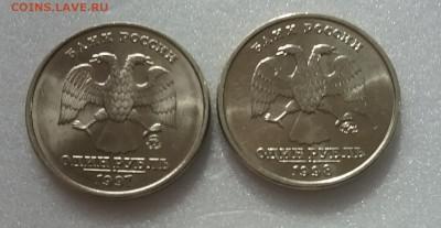 Набор мешковых UNC 1 рубль 1997,98 ммд до 16.03.19 в 21:00 М - 20190315_145322