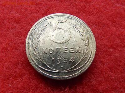 5 копеек 1934 года. - 016.JPG