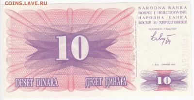 БОСНИЯ и ГЕРЦЕГОВИНА-10 динаров 1992г. пресс 21.03 в 22:00 - IMG_20190315_0016