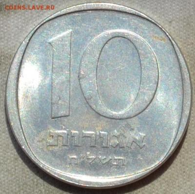 Израиль 10 агорат 1978. 18. 03. 2019. в 22 - 00. - DSC_0059