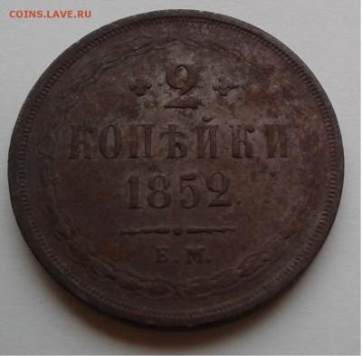 2коп.Николая I 1852г. ЕМ до 21.03.19г. 22:00 - 20190315_141625