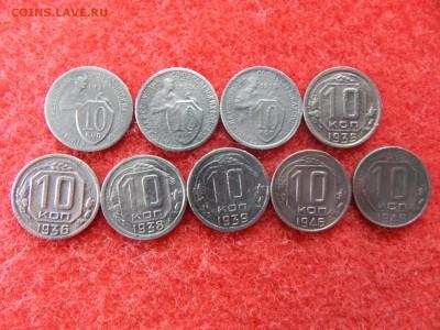 10 копеек без повтора 9 штук с 1931 по 1948 год. - 014.JPG