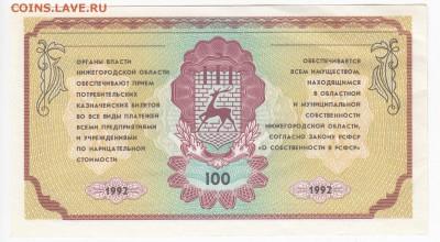 Немцовка -  100 рублей 1992 г.  до 21.03 в 22:00 - IMG_20190315_0018
