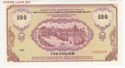 Немцовка -  100 рублей 1992 г.  до 21.03 в 22:00 - IMG_20190315_0014