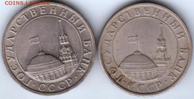5 рублей 1991 г. ГКЧП  ЛМД и ММД до 21.03.19 г. в 23.00 - 009