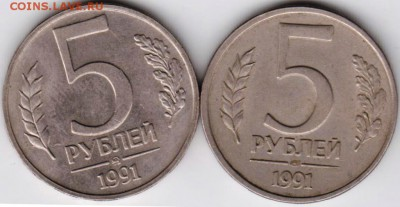5 рублей 1991 г. ГКЧП  ЛМД и ММД до 21.03.19 г. в 23.00 - 041