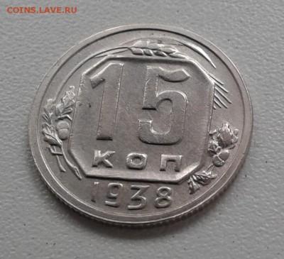 15 Коп. СССР 1938г. до 20. 03. 19г. 22:00 - 20190315_132958