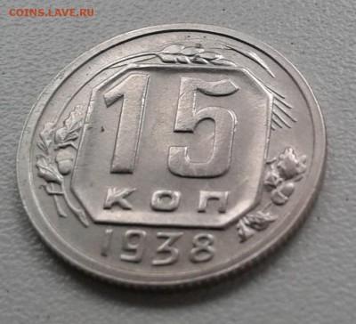 15 Коп. СССР 1938г. до 20. 03. 19г. 22:00 - 20190315_133013