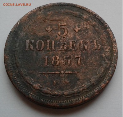 5коп. Александр II,1857г. ЕМ. до 21.03.19г. 22:00 - 20190315_141725