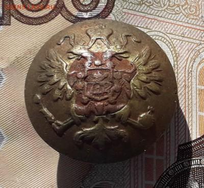 Пуговица РИА орел до 19-03-2019 до 22-00 по Москве - П 1