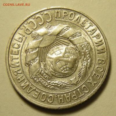 15 копеек 1928, узлы Г. Оценка. - DSCN4062.JPG