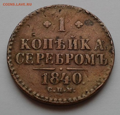 1к. серебром Николая I, 1840г. СПМ. до 21.03.19г. 22:00 - 20190315_141817
