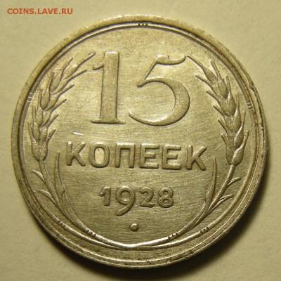 15 копеек 1928, узлы Г. Оценка. - DSCN4053.JPG