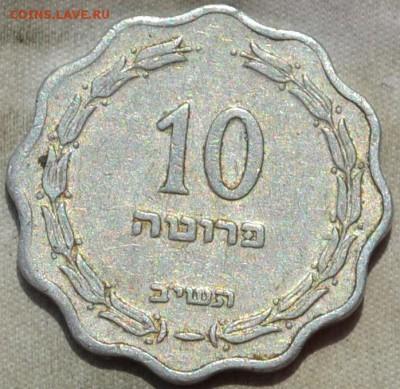 Израиль 10 агорат 1977. 18. 03. 2019. в 22 - 00. - DSC_0063