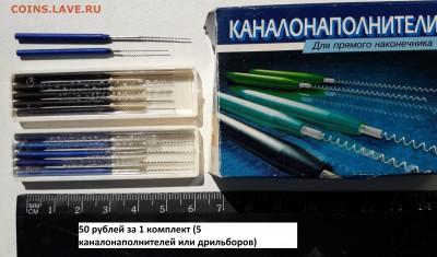 Инструмент стоматолога до 19-03-2019 до 22-00 по Москве - Инструмент 6