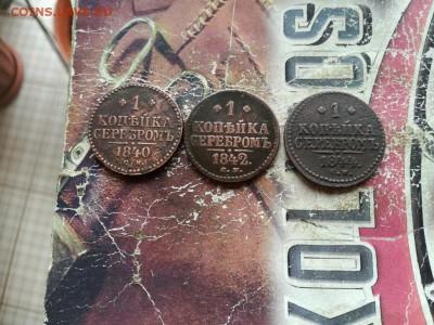 копейки серебромъ1840,1842,1844 все СМ до 18.03.2019 - 3сер (7) - копия