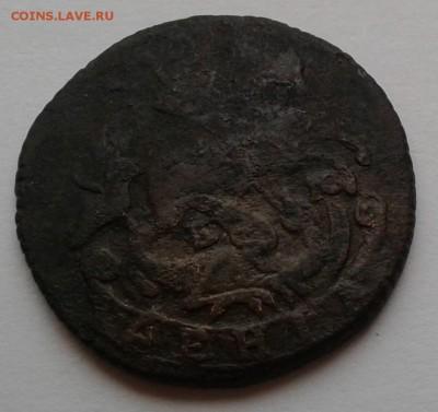 Деньга Екатерины II, 1775г. ЕМ до 21.03.19г. 22:00 - 20190315_141918