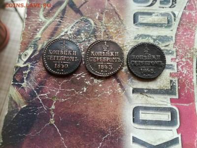 2 копейки серебромъ1840,1843,1845 все СМ до 18.03.2019 - 3сер (21) - копия