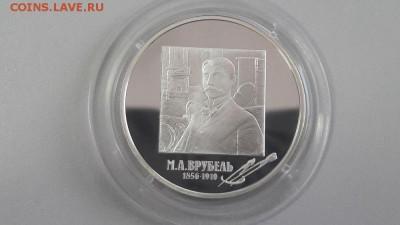 2р 2006г Врубель- пруф серебро Ag925, до 21.03 - X Врубель-1