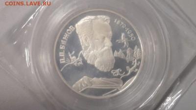 2р 1994г Бажов-пруф серебро(в запайке), до 21.03 - Y Бажов-1