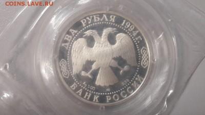 2р 1994г Бажов-пруф серебро(в запайке), до 21.03 - Y Бажов-2