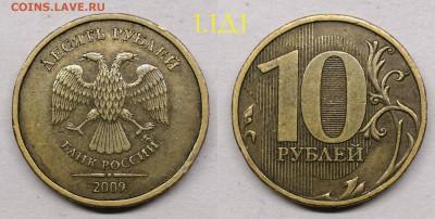 10 рублей 2009 шт.1.1Д1 - 1.1д1