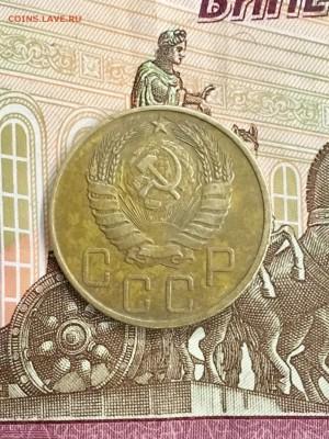 5 копеек 1946 года СССР. До 22:00 21.03.19 - FFEF48A5-2203-4ACC-9A8D-227741BF8773