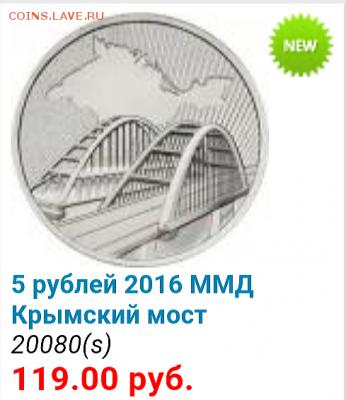 """5 рублей 2019 """"Крымский мост"""" - 2019-03-16 01.49.21"""
