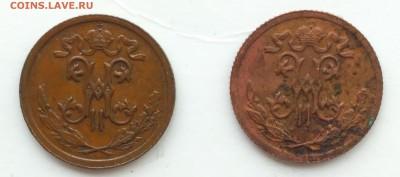 2 копейки 1899,1911  до 22:15 19.03.2019 по мск. - 1и2