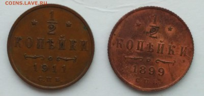 2 копейки 1899,1911  до 22:15 19.03.2019 по мск. - 1и2...
