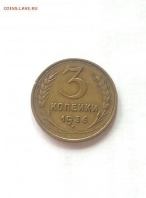3 копейки 1936г , до 22.03.19г. - 336-4