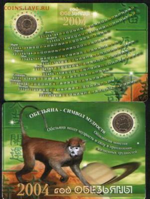 Календарики с жетонами - 13062xgx