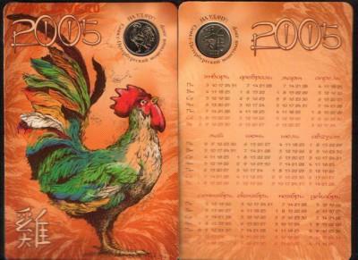 Календарики с жетонами - 13064tpm