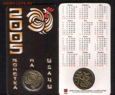 Календарики с жетонами - 13065fur