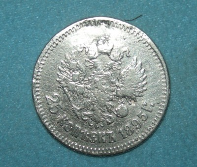 25 коп. 1895 года - DSCN1522