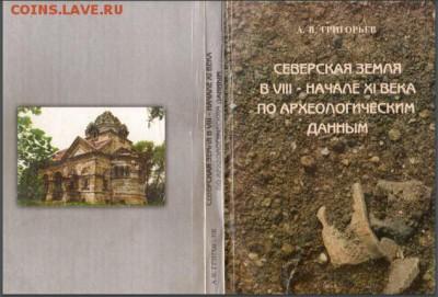 Литература по археологии - -GhOdrwYu7w