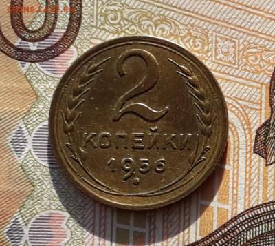 2 копейки 1956 до 19-03-2019 до 22-00 по Москве - 2 56 Р