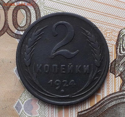 2 копейки 1924 до 19-03-2019 до 22-00 по Москве - 2 24 Р